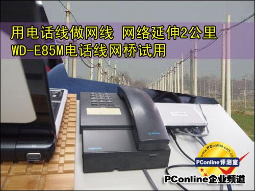 WD-P85M;电话线网桥;电话线同轴线网络桥接器