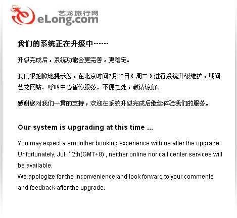 艺龙系统故障中断全部服务