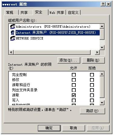 windows IIS 权限设置一览