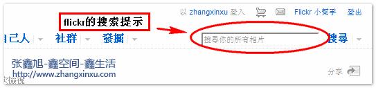 flickr网站的搜索提示 张鑫旭-鑫空间-鑫生活