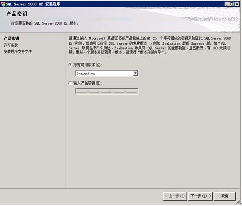 ...件许可条款才能安装SQL Server2008,如图所示-SqlServer 2008安装