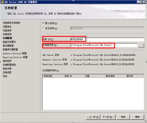 ...Server 2008安装